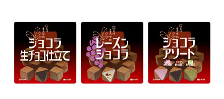 ショコラシリーズラベル