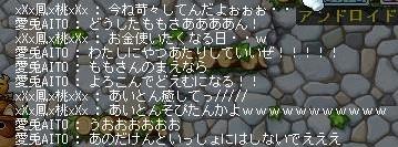 _とあるひのあいと (2)