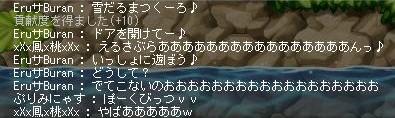 Maple160105_231645 (2)