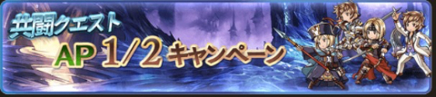 共闘クエストAP1/2キャンペーン