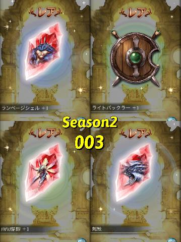 90円ガチャその3【Season2】