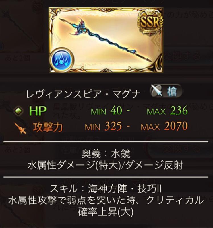 リヴァイアサン・マグナ新武器SSR槍