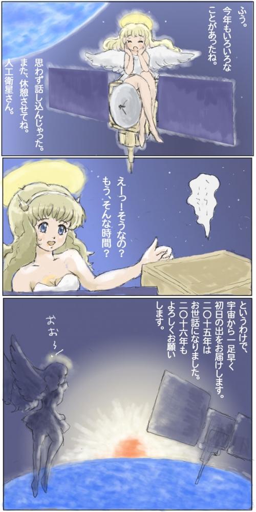 サテライト・エンジェル2015