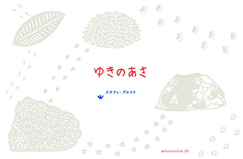 yukiasa