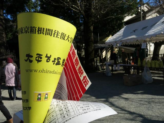 駅伝&富士山 002