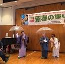 貝取・豊ヶ岡後援会新年の集い(白波~1)