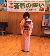 貝取・豊ヶ岡後援会新年の集い(詩吟)