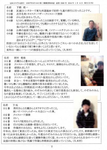 のぞみ通信新年号2(モザイク入り)