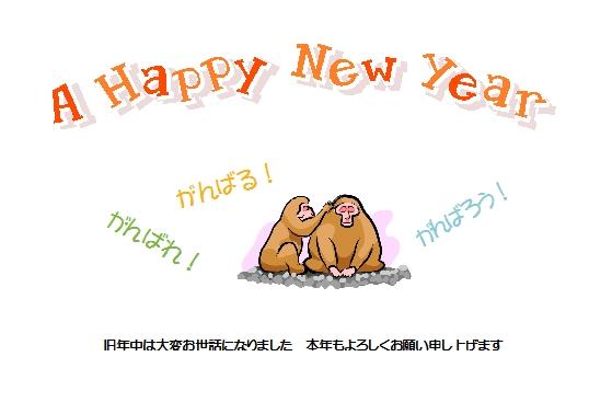PC年賀状3(申年)