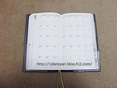 手帳の2016年