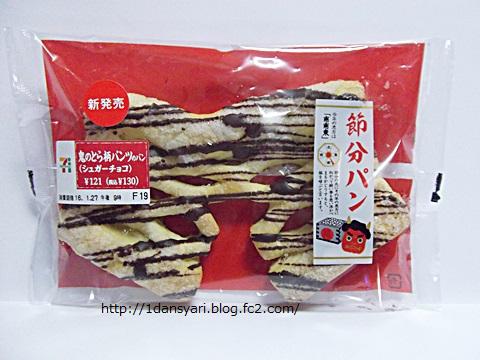 鬼のとら柄パンツのパン(シュガーチョコ)