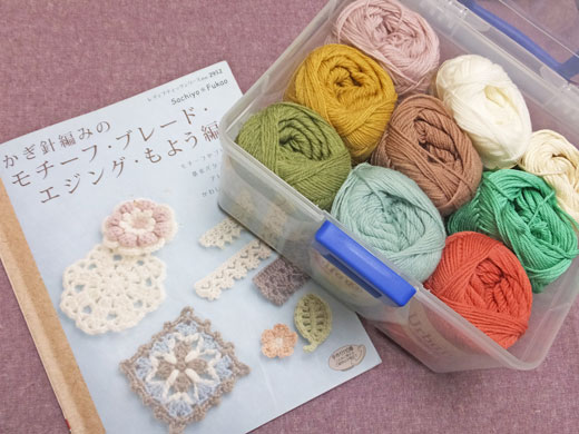 本モチーフ編みと毛糸