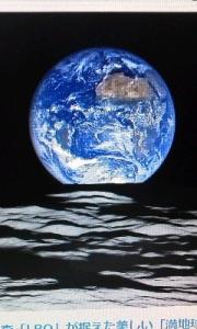 151221_地球の姿