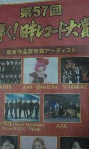 151230_レコード大賞