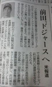 160103_前田健太ドジャース