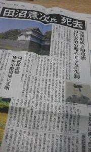 160106_江戸新聞