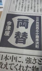 160106_江戸新聞広告