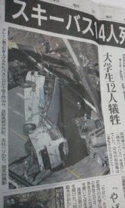 160116_スキーバス事故
