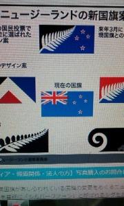 160127_ニュージーランド