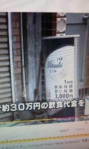 160130_30万円ぼったくり