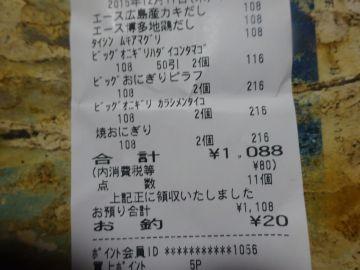mini_DSC03239_20151217125000b24.jpg