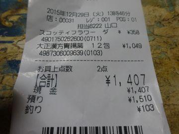 mini_DSC03382.jpg