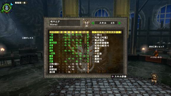 【MHF-G】スクリーンショット2015-12-10 02-24-07