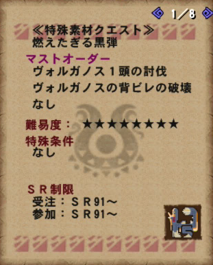 【MHF-G】スクリーンショット2016-01-18 23-51-56
