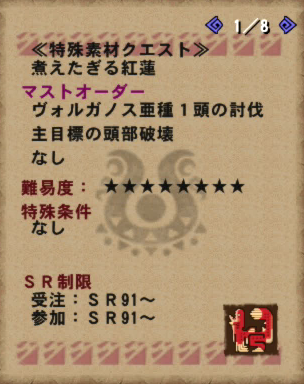 【MHF-G】スクリーンショット2016-01-18 23-52-01
