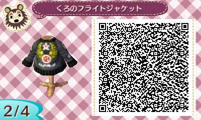 黒のフライトジャケット (2)