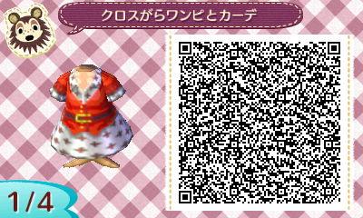 クロスがらワンピと赤カーデ (1)
