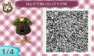 迷彩ジャケット (1)