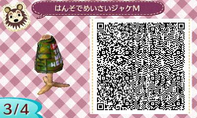 迷彩ジャケット (3)