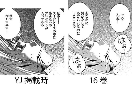 gokukoku175-16021008.jpg