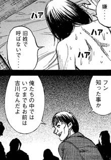higanjima_48nichigo59-15121407.jpg