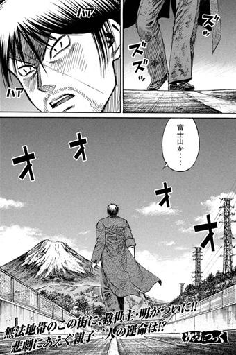 higanjima_48nichigo59-15121409.jpg