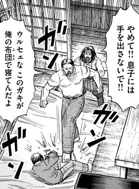 higanjima_48nichigo60-15122702.jpg