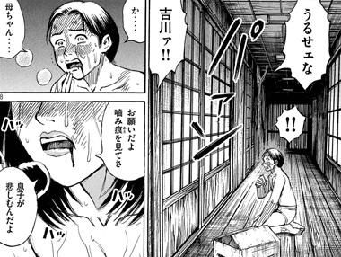 higanjima_48nichigo60-15122706.jpg