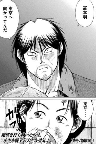 higanjima_48nichigo61-16010902.jpg