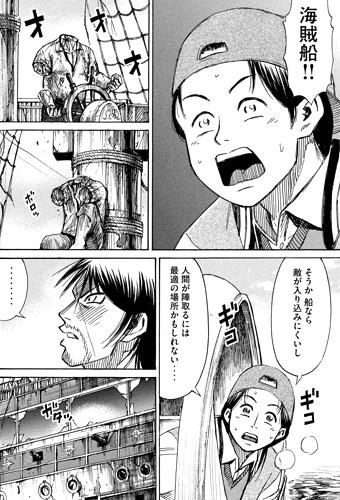 higanjima_48nichigo62-16011806.jpg