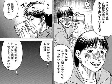 higanjima_48nichigo64-16020101.jpg