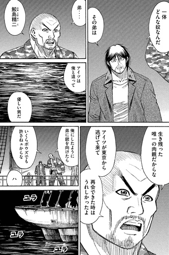 higanjima_48nichigo64-16020107.jpg