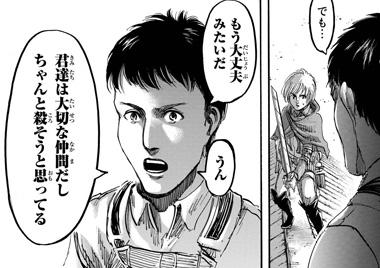 shingeki78-16021008.jpg