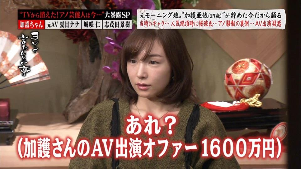 加護亜依AV033