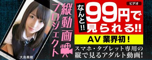 縦動画99円