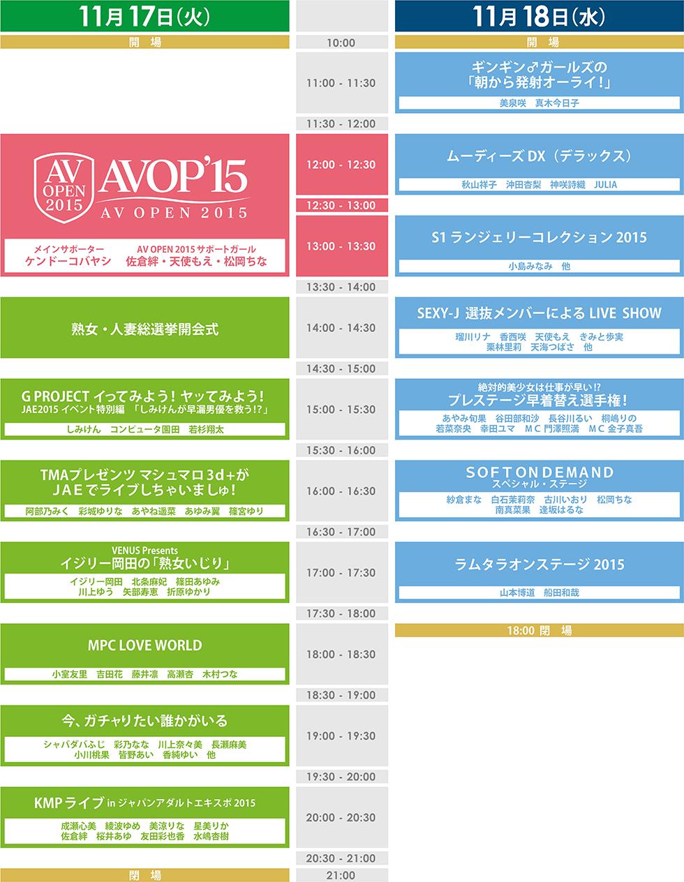 ジャパンアダルトエキスポステージタイムテーブル