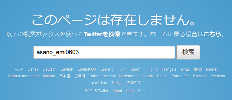 浅野えみがTwitterのアカウント削除