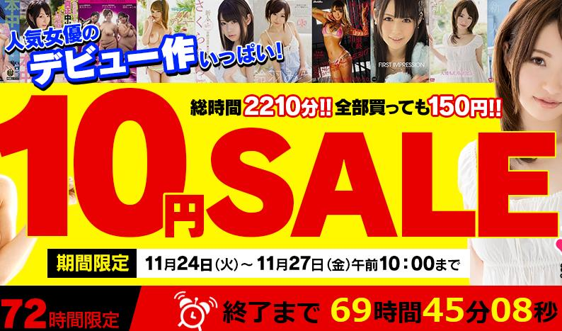 dmm10円