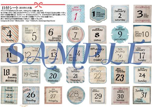 日付シート2016年1月sample