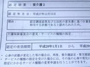 介護認定2